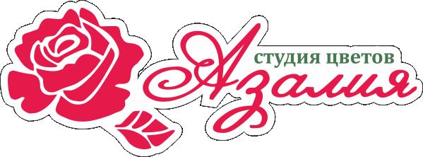 Студия цветов Азалия - Доставка цветов по России