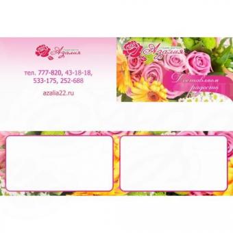 """Бесплатная фирменная открытка от студии цветов """"Азалия"""""""